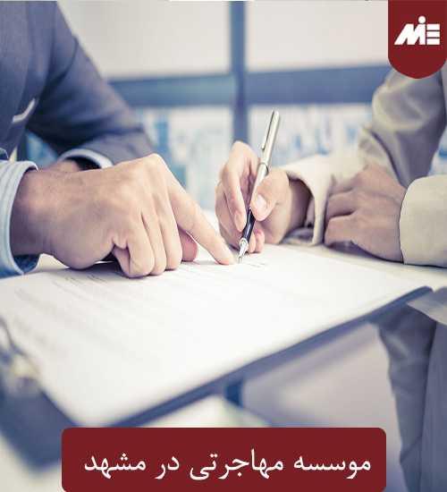 موسسه مهاجرتی در مشهد موسسه مهاجرتی در مشهد