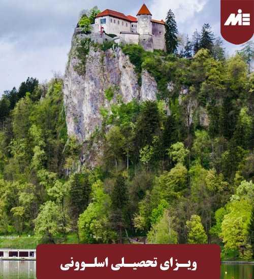 ویزای تحصیلی اسلوونی 4 ویزای تحصیلی اسلوونی