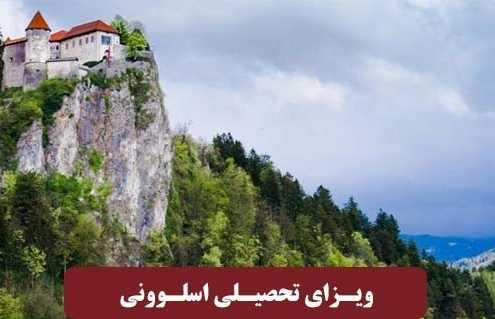 ویزای تحصیلی اسلوونی 5 495x319 اسلوونی