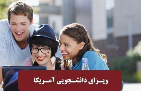 ویزای دانشجویی آمریکا 5 495x319 مقالات