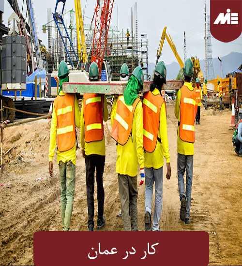 کار در عمان اقامت از طریق کار در عمان