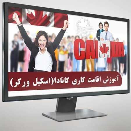 Untitled 3333 450x450 مهاجرت به کانادا از طریق تحصیل