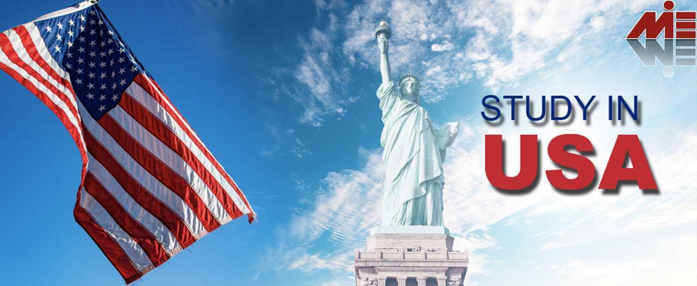 study in us img مهاجرت تحصیلی به آمریکا