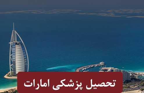 تحصیل پزشکی امارات