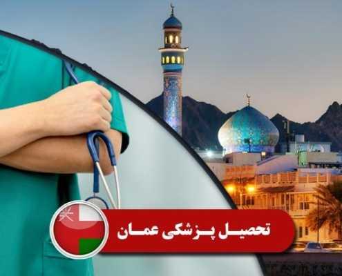 تحصیل پزشکی عمان