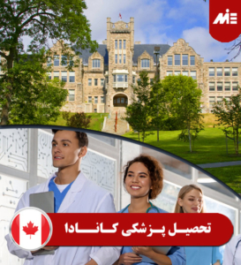 تحصیل پزشکی کانادا 1 1 273x300 ویزای دانش آموزی کانادا