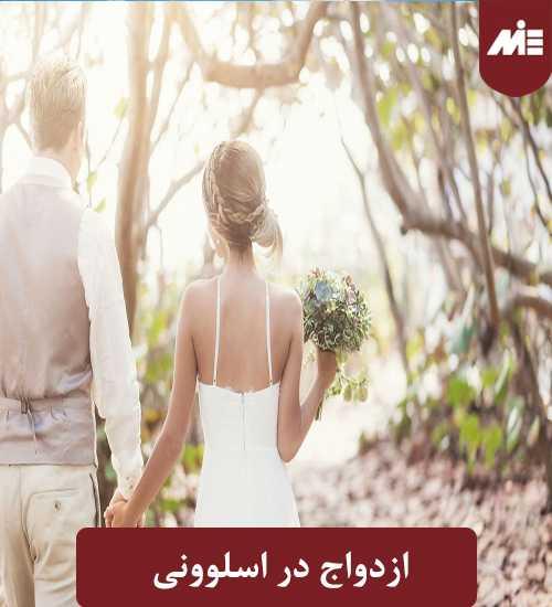ازدواج در اسلوونی اخذ اقامت در اسلوونی از طریق ازدواج