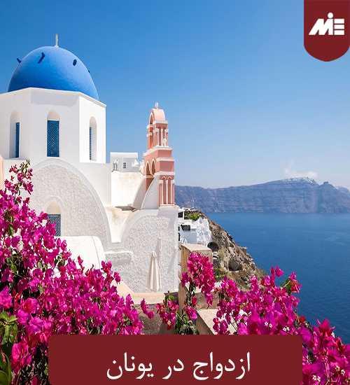 ازدواج در یونان مهاجرت به یونان از طریق ازدواج