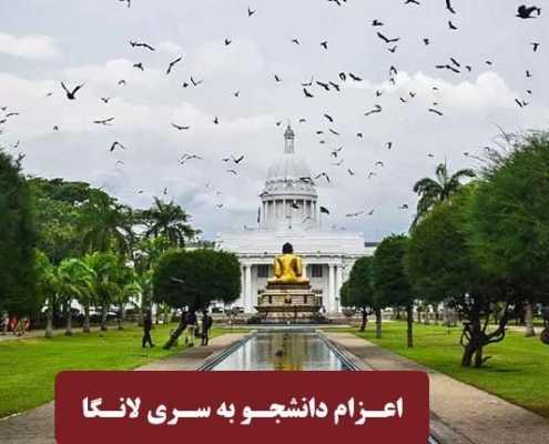 اعزام دانشجو به سری لانکا 6 495x400 مقالات