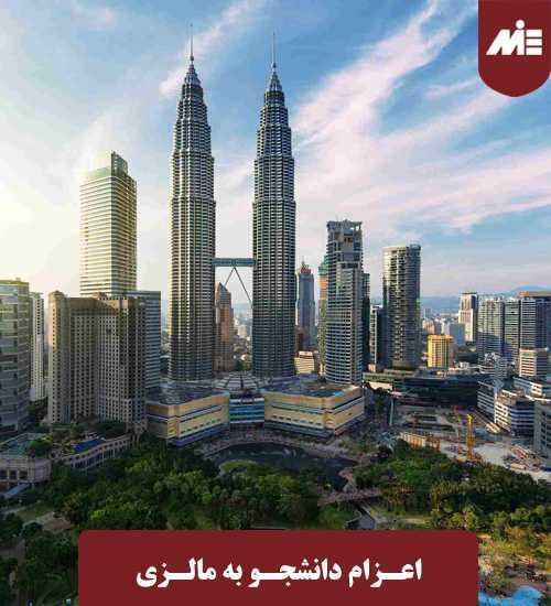 اعزام دانشجو به مالزی 5 اعزام دانشجو به مالزی