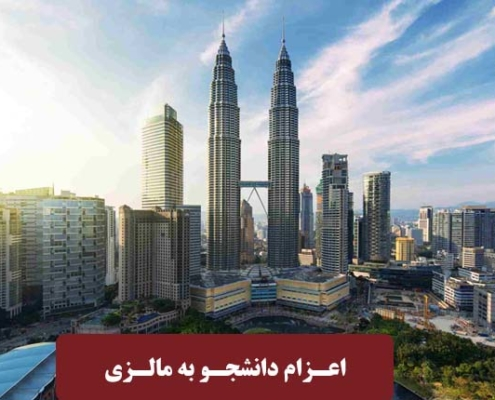 اعزام دانشجو به مالزی 6 495x400 مقالات