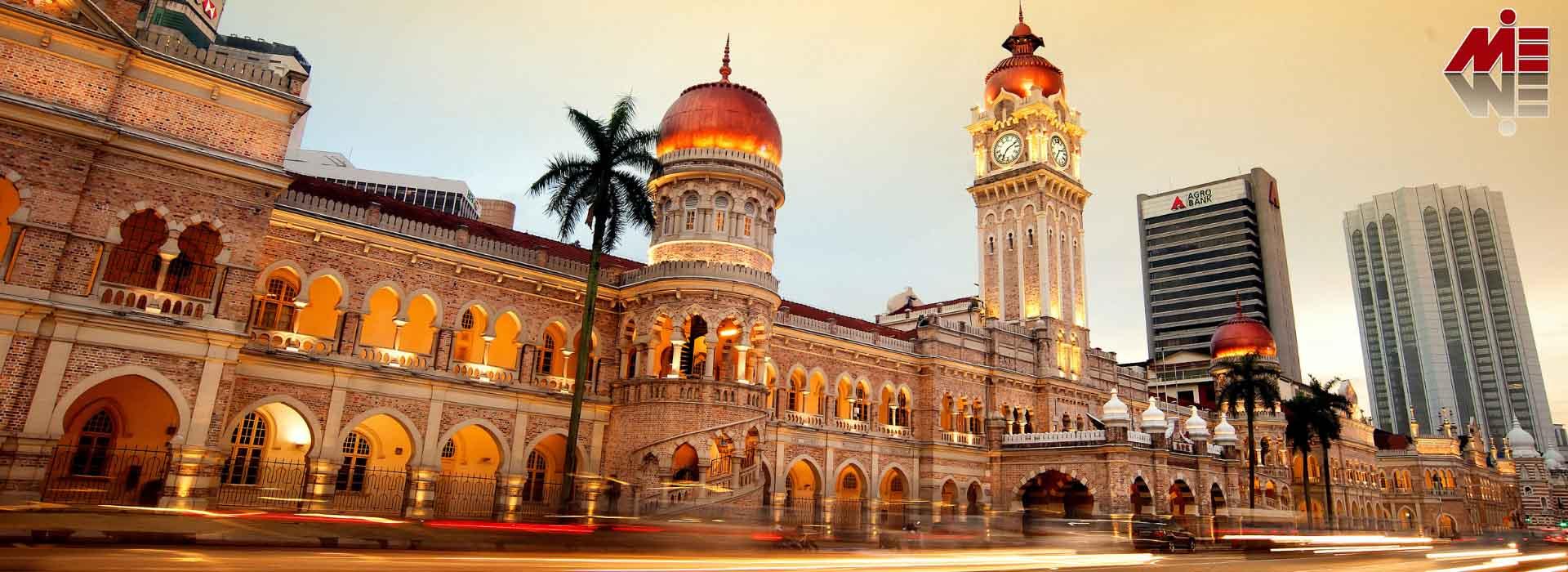 اعزام دانشجو به مالزی 8 اعزام دانشجو به مالزی