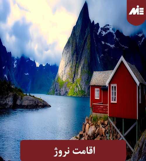 اقامت نروژ اقامت نروژ