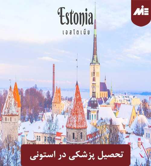 تحصیل پزشکی در استونی تحصیل پزشکی در استونی