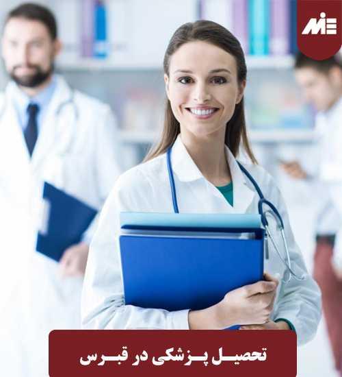 تحصیل پزشکی در قبرس 4 تحصیل پزشکی در قبرس