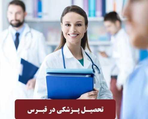 تحصیل پزشکی در قبرس 6 495x400 قبرس