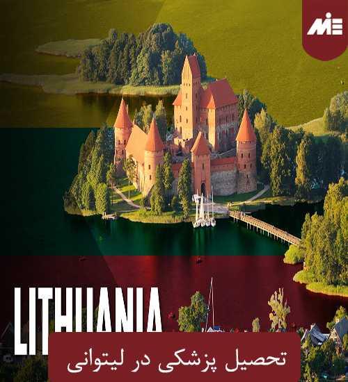 تحصیل پزشکی در لیتوانی تحصیل پزشکی در لیتوانی