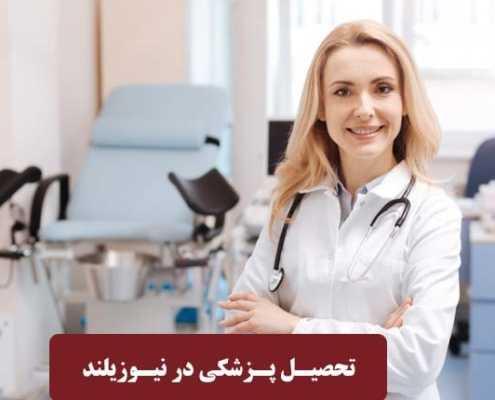تحصیل پزشکی در نیوزلند 4 495x400 نیوزلند