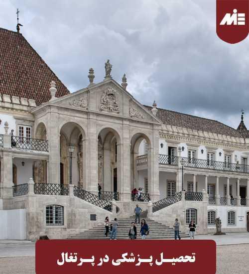تحصیل پزشکی در پرتغال 4 تحصیل پزشکی در پرتغال