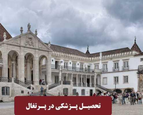 تحصیل پزشکی در پرتغال 5 495x400 مقالات