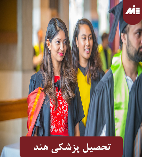 تحصیل پزشکی هند تحصیل پزشکی هند
