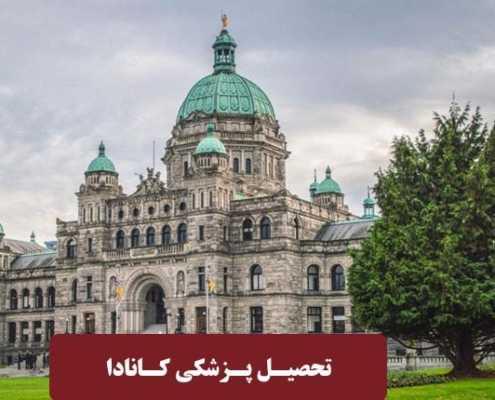 تحصیل پزشکی کانادا 1 495x400 مقالات