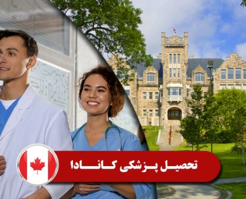 تحصیل پزشکی کانادا 2 495x400 کانادا
