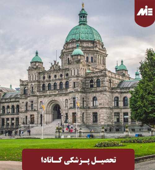 تحصیل پزشکی کانادا تحصیل پزشکی کانادا