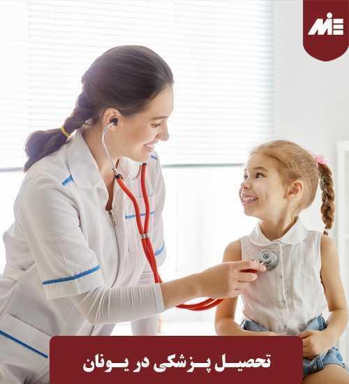 تحصیل پزشکی یونان 3 تحصیل پزشکی یونان