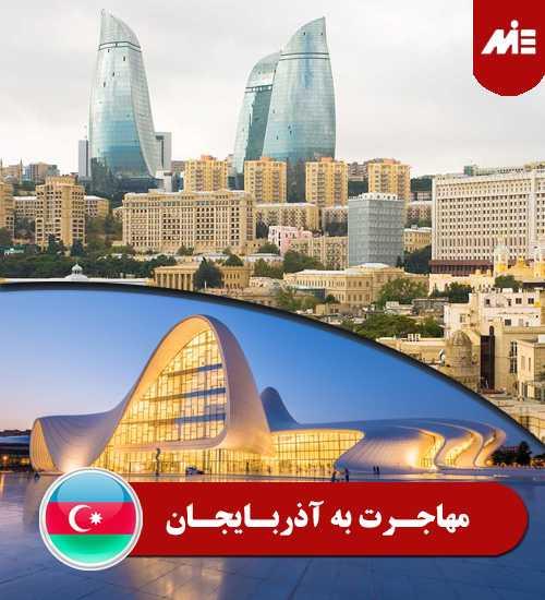 مهاجرت به آذربایجان 1 1 مهاجرت به آذربایجان