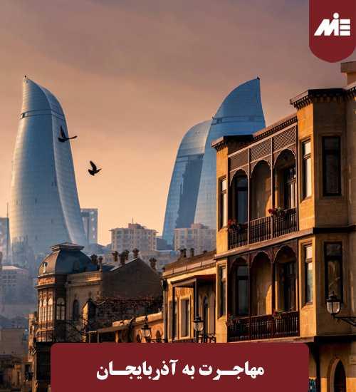 مهاجرت به آذربایجان 6 مهاجرت به آذربایجان