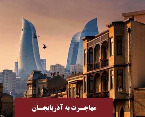 مهاجرت به آذربایجان 7 495x400 آذربایجان
