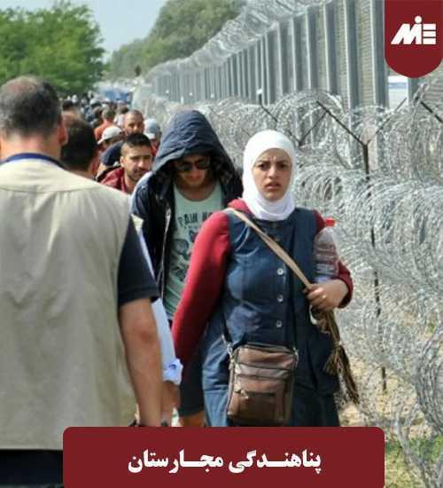 پناهندگی مجارستان 2 پناهندگی مجارستان