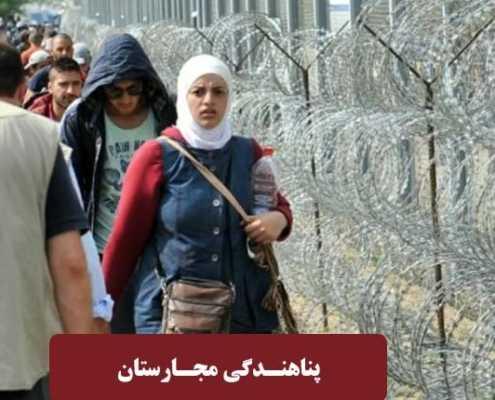 پناهندگی مجارستان 3 495x400 مجارستان