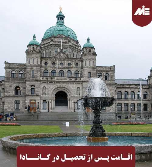 اقامت پس از تحصیل در کانادا 4 تحصیل پزشکى در کانادا