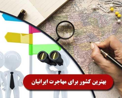 بهترین کشور برای مهاجرت ایرانیان