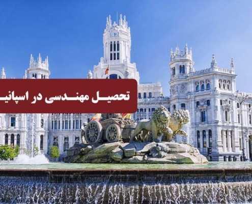 تحصیل مهندسی اسپانیا