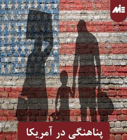 پناهنگی در آمریکا پناهندگی در آمریکا