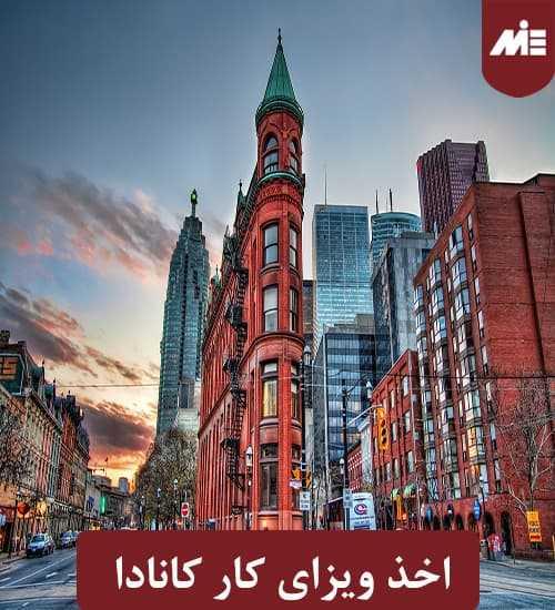اخذ ویزای کار کانادا اخذ ویزای کار کانادا