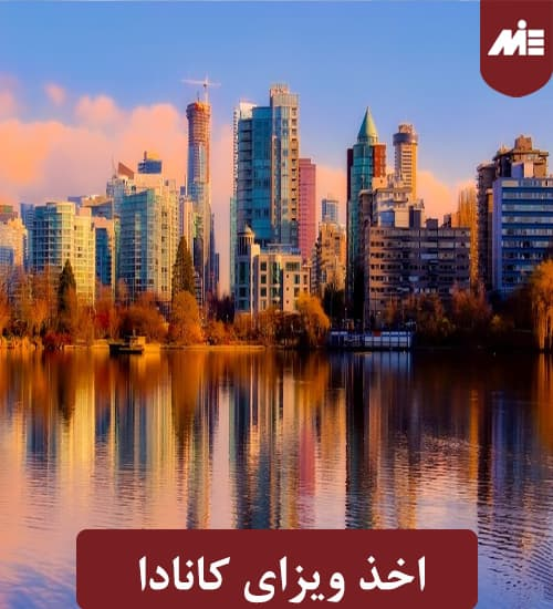 اخذ ویزای کانادا اخذ ویزای کانادا