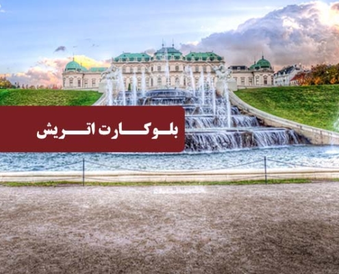 بلوکارت اتریش 4 495x400 مقالات