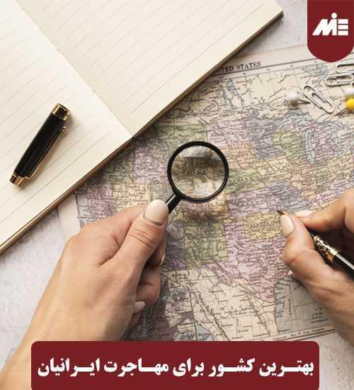 بهترین کشور برای مهاجرت ایرانیان 3 1 بهترین کشور برای مهاجرت ایرانیان