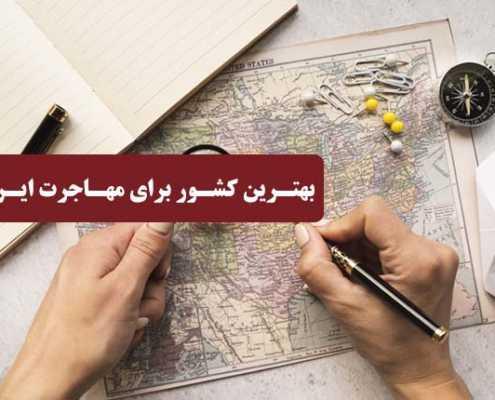 بهترین کشور برای مهاجرت ایرانیان 4 495x400 مقالات