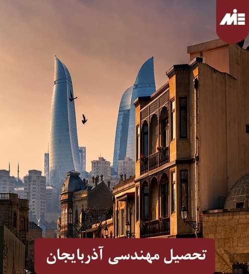 تحصیل مهندسی آذربایجان تحصیل مهندسی آذربایجان