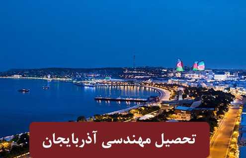 تحصیل مهندسی آذربایجا 495x319 آذربایجان