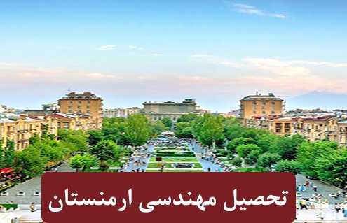 تحصیل مهندسی ارمنستا 495x319 ارمنستان