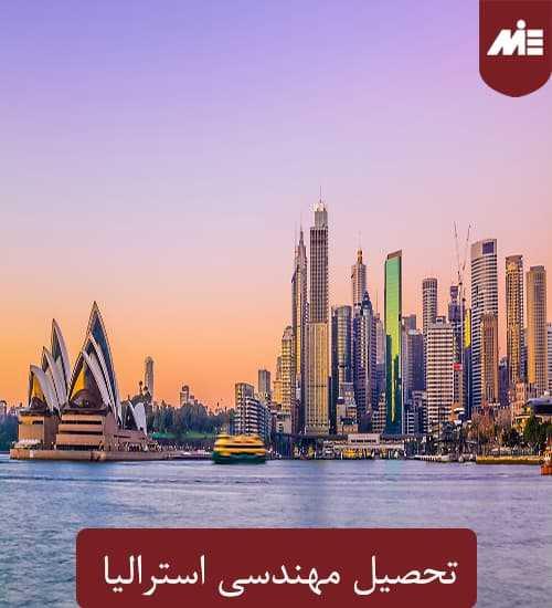 تحصیل مهندسی استرالیا تحصیل مهندسی استرالیا