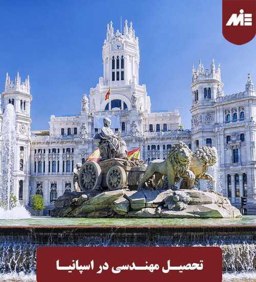 تحصیل مهندسی اسپانیا 4 تحصیل مهندسی اسپانیا