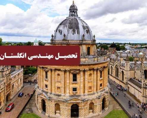 تحصیل مهندسی انگلستان 3 495x400 انگلستان