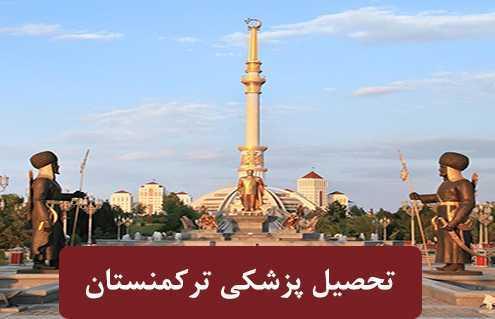 تحصیل پزشکی ترکمنستا 495x319 ترکمنستان